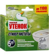 Утенок стикеры чистоты для туалета,  до 1100 смываний, Цитрус, 6шт (05882)