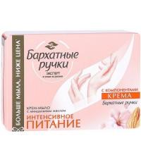 Бархатный ручки крем-мыло с миндальным маслом, Интенсивное питание, 90гр (46871)