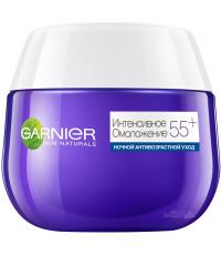 Garnier Skin Naturals крем, 55+, Интенсивное омоложение, ночной уход 50мл (51745)