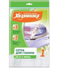 Хозяюшка сетка для глажки, silk & wool, 1шт (63723)