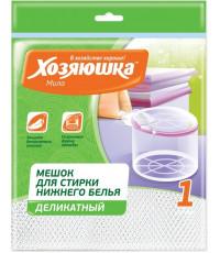 Хозяюшка мешок для стирки нижнего белья, деликатный, 1шт (63198)