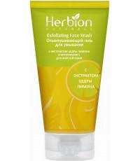 Herbion отшелушивающий гель для умывания, с экстрактом цедры лимона, 1шт (04145)