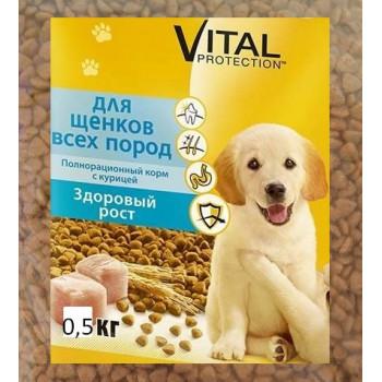 Pedigree сухой корм для щенков всех пород от 2 месяцев, с курицей, фасованный, 500гр (02602-)