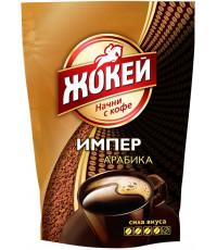Жокей Импер Арабика кофе растворимый сублимированный, сашет 75гр (10095)