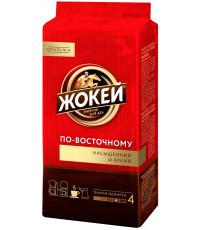 Жокей по восточному кофе жаренный молотый, вакуумная упаковка 250гр (02700)