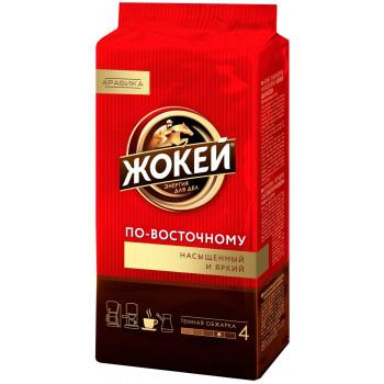 Жокей По-Восточному кофе молотый, №4 насыщенный и яркий, 250гр (02700)