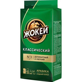 Жокей Классический кофе жаренный молотый, №3 деликатный и мягкий, 250гр (02687)