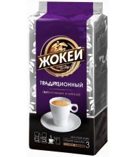 Жокей Caffe Традиционный кофе жаренный молотый, вакуумная упаковка, 250гр (03059)
