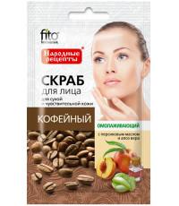 Fitoкосметик скраб для лица, омолаживающий, кофейный, 1шт (99592)