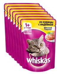 Whiskas корм пауч для взрослых кошек, паштет из курицы с индейкой, выгодный набор 7шт*85гр (38940)