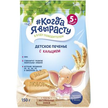 #Когда Я вырасту детское печенье, с кальцием, с 5 месяцев, 150гр (20106)