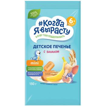 #Когда Я вырасту детское печенье, с бананом, с 6 месяцев, 150гр (20120)