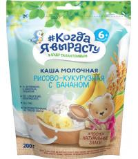 Когда Я вырасту молочная каша, рисово-кукурузная с бананом, с 6 месяцев, 200гр (54665)