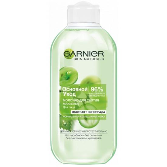 Garnier Основной уход молочко для снятия макияжа, экстракт винограда, для нормальной кожи, 200мл (06189)