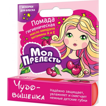 Моя Прелесть детская гигиеническая помада, чудо вишенка, 2,8гр (23576)