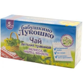 Бабушкино Лукошко детский чай, мелисса, чабрец и фенхель, c 5 месяцев, 20шт (05446)