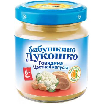Бабушкино Лукошко пюре, говядина и цветная капуста, с 6 месяцев, 100гр (06481)