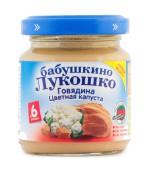 Бабушкино Лукошко пюре говядина  (капуста) 6 месяцев 100гр (06481)