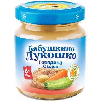 Бабушкино Лукошко пюре, говядина и овощи, с 6 месяцев, 100гр (02315)