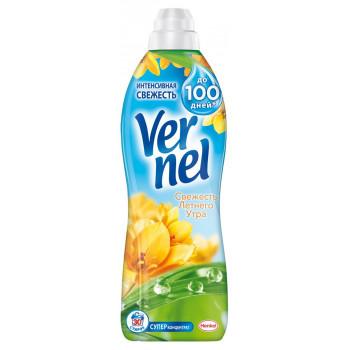 Vernel концентрат для белья, свежесть летнего утра, 910мл (75199)