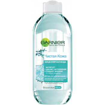Garnier Чистая Кожа мицеллярная вода, для чувствительной комбинированной и жирной кожи, 400мл (95194)