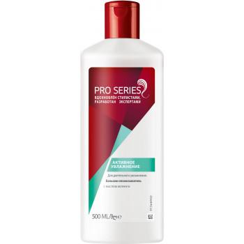 PRO SERIES бальзам для волос, Активное увлажнение, 500мл (79585)