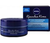 Nivea Красивая Кожа восстанавливающий ночной крем, для всех типов кожи, 50 мл (17589)