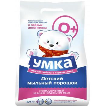 Умка детский универсальный мыльный порошок, гиппоалергенный, 2.4кг (21057)