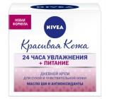 Nivea Красивая Кожа питательный дневной крем с маслом ши и антиоксиданты, для сухой кожи, 50мл (17558)