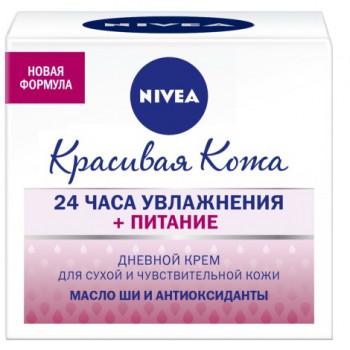 Nivea Красивая Кожа питательный дневной крем 24 часа Увлажнения + Питание, для сухой кожи, 50мл (17558)