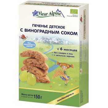 Fleur Alpine печенье детское с виноградным соком, 6 месяцев, 150гр (40830)