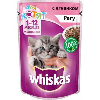 Whiskas корм пауч для котят, рагу с ягненком, 85гр (73135)