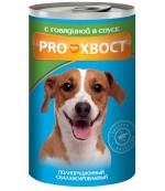 Proхвост консервированный полнорационный корм для взрослых собак, с говядиной в соусе, 415гр (05274)