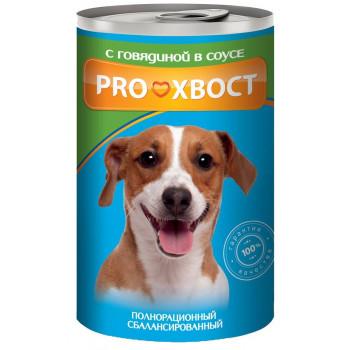 Proхвост корм для взрослых собак, с говядиной в соусе, 415гр (05274)