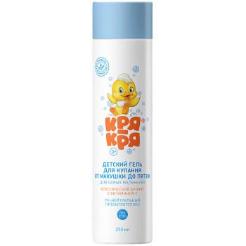 Кря-Кря детский гипоаллергенный гель для купания от макушек до пяток, Классический аромат с Витамином F, без слез, 0+ месяцев, 250мл (63202)