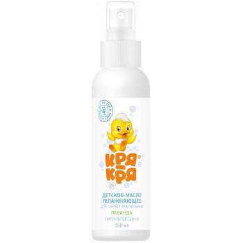 Кря-Кря детское увлажняющее масло для тела, гипоаллергенно, Лаванда, 0+ месяцев, 150мл (63226)
