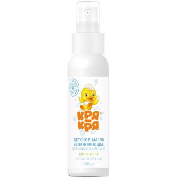 Кря-Кря детское увлажняющее масло для тела, гипоаллергенно, Алоэ-вера, 0+ месяцев, 100мл (63240)