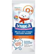 Умка мыло для стирки детских вещей, Активное против пятен, гипоаллергенно, 100гр (23891)