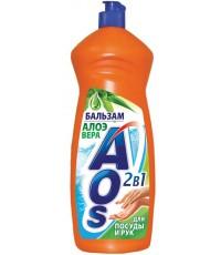 AOS средство для мытья посуды и рук, бальзам алоэ вера, 900гр (95667)