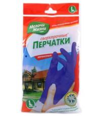 Мелочи жизни латексные перчатки, сверхпрочные, размер L, 1пара (02539)