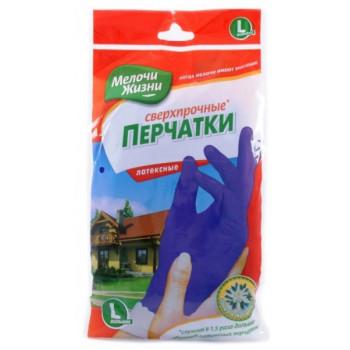 Мелочи жизни латексные перчатки, сверхпрочные, L, 1пара (02539)