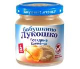 Бабушкино Лукошко пюре мясное, говядина, цыпленок, c 6 месяцев, 100гр (03954)