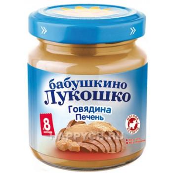 Бабушкино Лукошко пюре мясное, говядина, печень, c 8 месяцев, 100гр (03930)