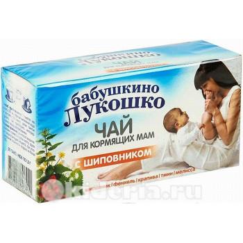 Бабушкино Лукошко чай для кормящих мам, с Шиповником, 20шт (06221)