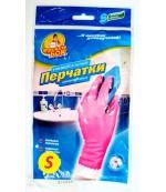 Фрекен Бок перчатки резиновые суперпрочные (S) маленький размер (80314)