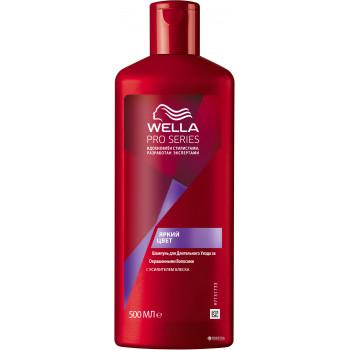PRO SERIES шампунь для волос, Яркий цвет, 500мл (75839)