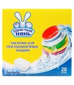 Ушастый нянь таблетки для посудомоечных машин, 20шт (64505)