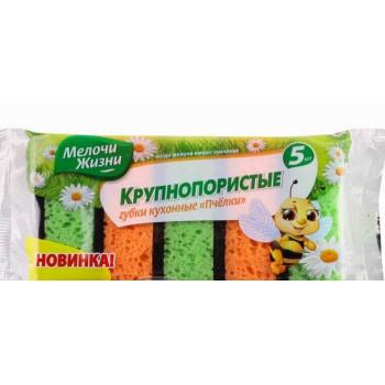 Мелочи жизни губки для мытья посуды крупнопористые, Пчелки, 5шт (21301)