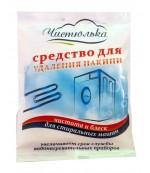 Чистюлька средство для удаления накипи в стиральных машинах, 90гр (60101)