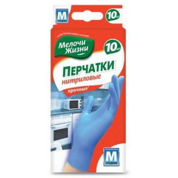 Мелочи жизни перчатки нитриловые прочные, М, 10шт (11043)